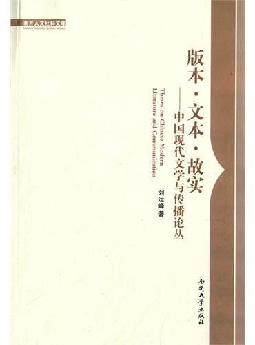 版本·文本·故实:中国现代文学与传播论丛