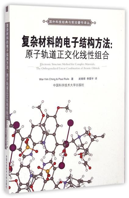 复杂材料的电子结构方法