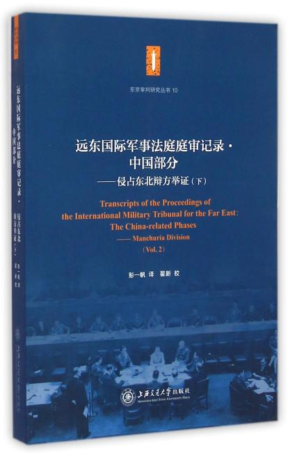 远东国际军事法庭庭审记录?中国部分——侵占东北辩方举证(下)