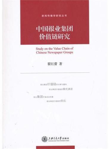 中国报业集团价值链研究
