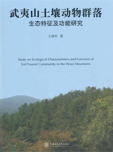 武夷山土壤动物群落生态特征及功能研究