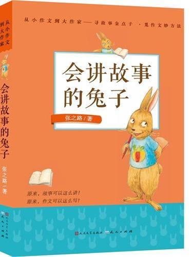 会讲故事的兔子(张之路最新作品/从小作文到大作家,寻故事金点子,觅作文妙方法/短小精悍,八九分钟,轻松悦读/深入浅出,娓娓道来,体悟大作家作文之道)