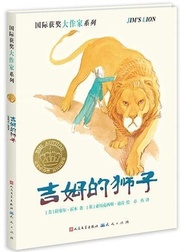 吉姆的狮子(国际获奖大作家/一场震撼的励志之旅,一次关于生命的心灵启示,病痛和苦难很容易让人绝望,但是勇气会带来奇迹)
