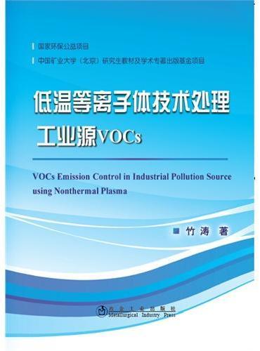 低温等离子体技术处理工业源VOCs