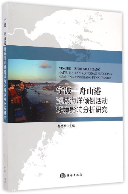 宁波—舟山港海域海洋倾倒活动环境影响分析研究