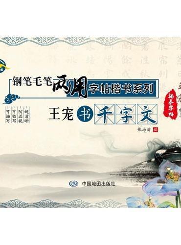 钢笔毛笔两用字帖楷书系列·王宠书千字文(著名书法家张海清编写)