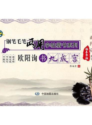 钢笔毛笔两用字帖楷书系列·欧阳询书九成宫(著名书法家张海清编写)