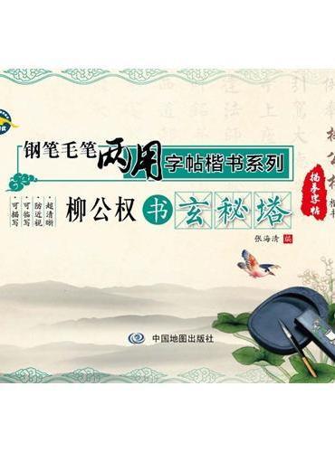 钢笔毛笔两用字帖楷书系列·柳公权书玄秘塔(著名书法家张海清编写)