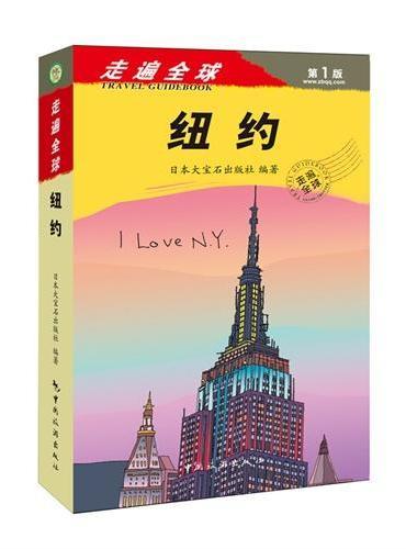 走遍全球——纽约