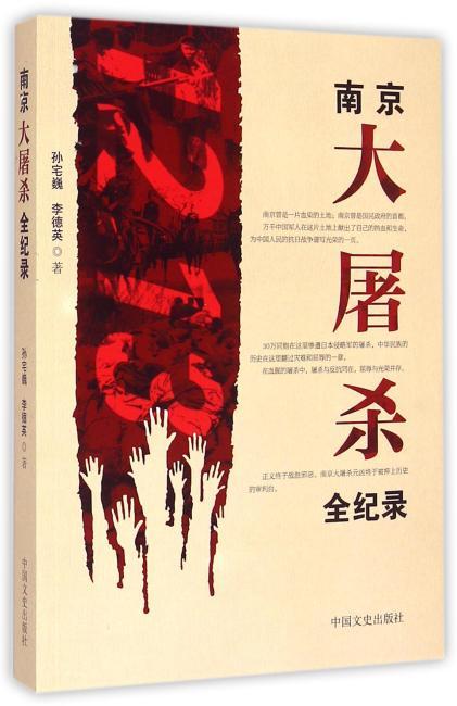 南京大屠杀全纪录