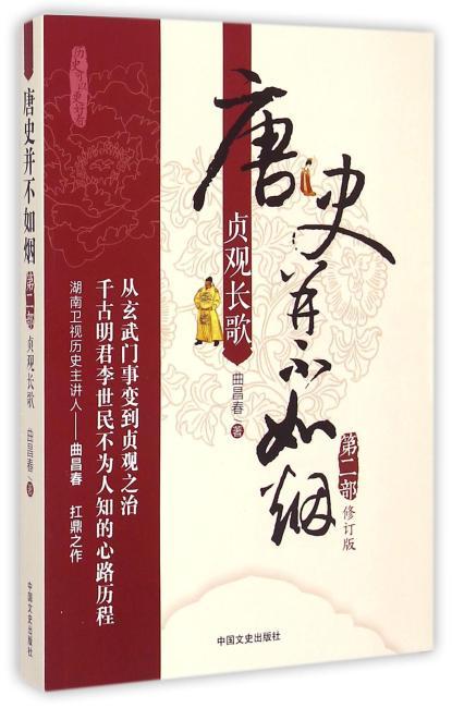 唐史并不如烟2:贞观长歌(修订版)