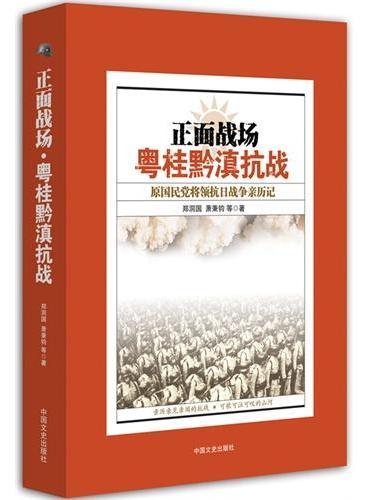 粤桂黔滇抗战 (正面战场:原国民党将领抗日战争亲历记)