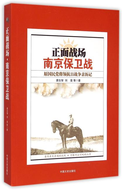 南京保卫战   (正面战场:原国民党将领抗日战争亲历记)