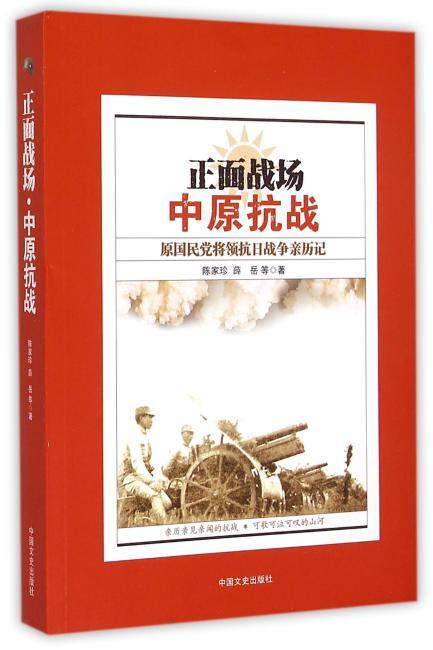 中原抗战     (正面战场:原国民党将领抗日战争亲历记)
