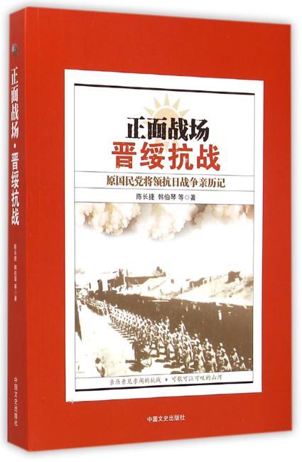 晋绥抗战     (正面战场:原国民党将领抗日战争亲历记)