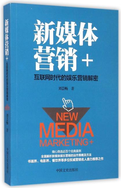 新媒体营销+:互联网时代的娱乐营销解密
