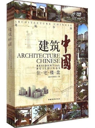 住宅楼盘(建筑中国)