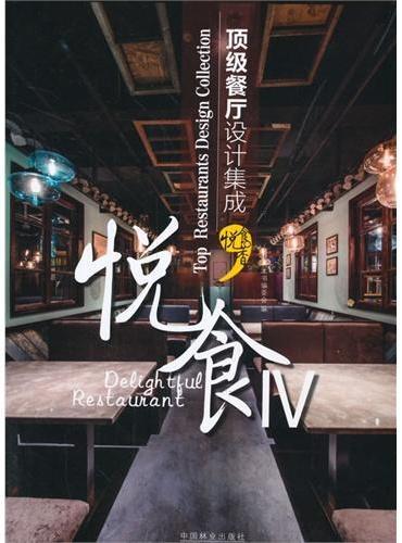 悦食IV—顶级餐厅设计集成