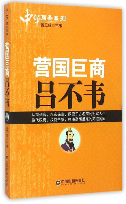 营国巨商—吕不韦