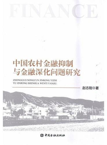 中国农村金融抑制与金融深化问题研究
