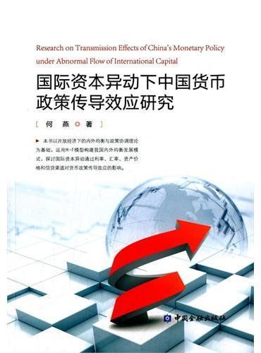 国际资本异动下中国货币政策传导效应研究