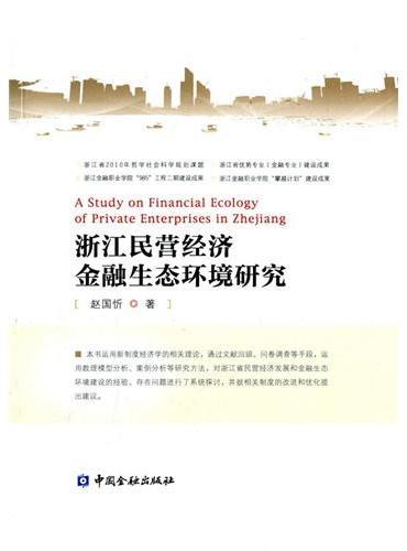 浙江民营经济金融生态环境研究