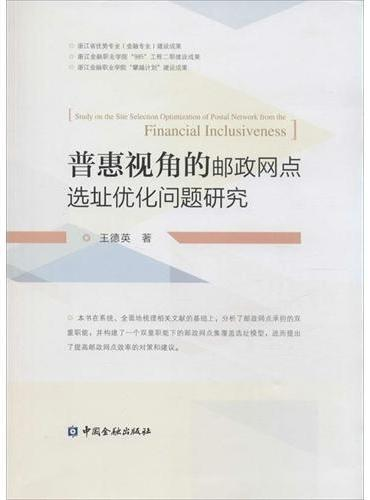 普惠视角的邮政网点选址优化问题研究