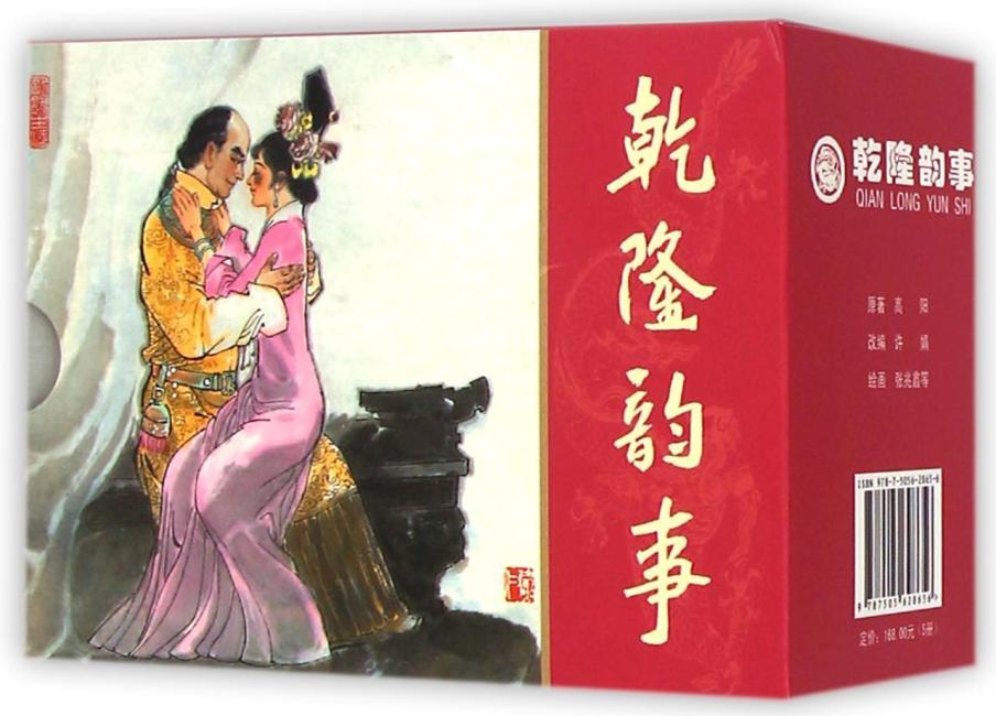 乾隆韵事(全5册)