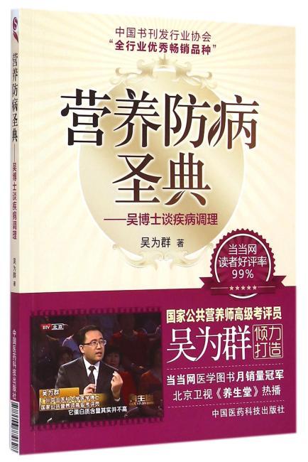 营养防病圣典——吴博士谈疾病调理
