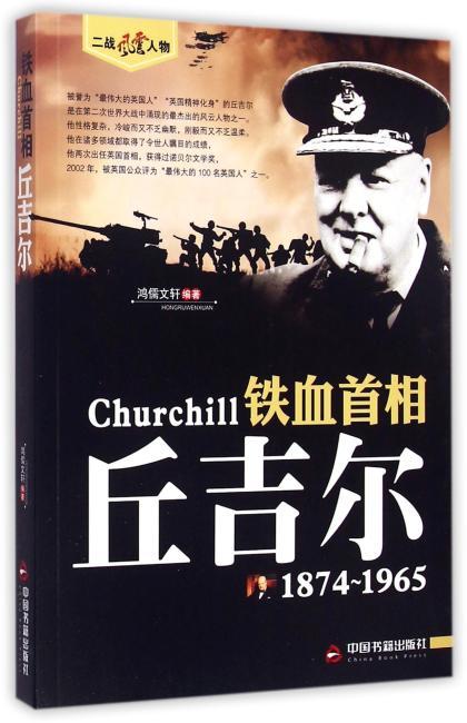 (二战风云人物)铁血首相—丘吉尔