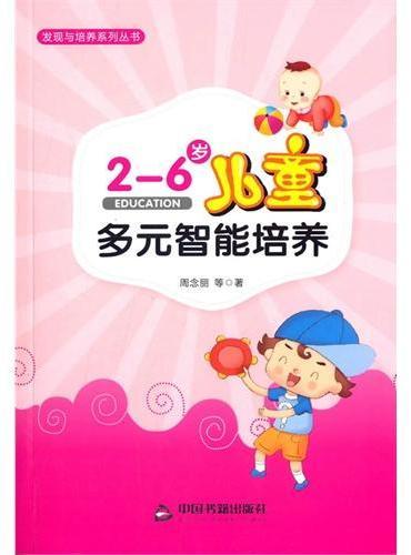 (发现与培养系列)2-6岁儿童多元智能培养
