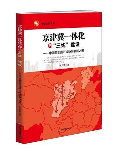 """京津冀一体化的""""三线""""建设(一本全面形象梳理和展示京津冀协同发展现状与未来之力作)"""
