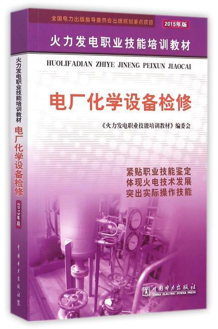 火力发电职业技能培训教材  电厂化学设备检修