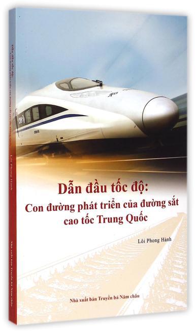中国创造系列-中国速度:高速铁路发展之路(越南)
