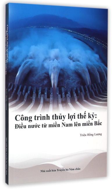 中国创造系列-世纪水利:南水北调(越南)