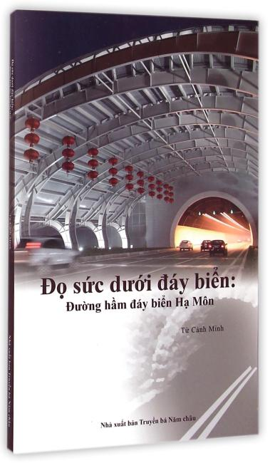 中国创造系列-海底的较量:厦门海底隧道(越南)