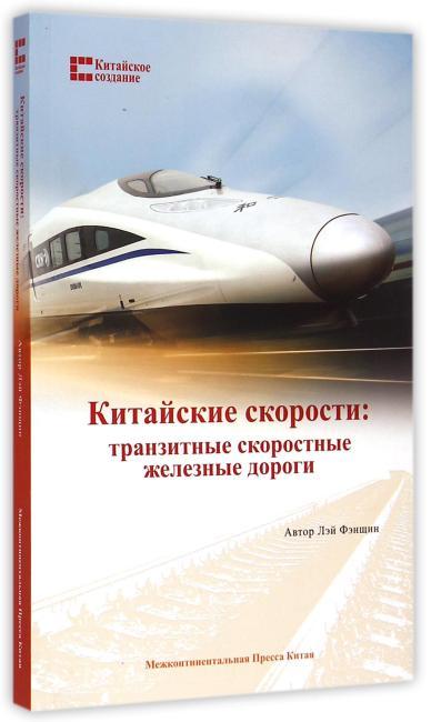 中国创造系列-中国速度:高速铁路发展之路(俄)