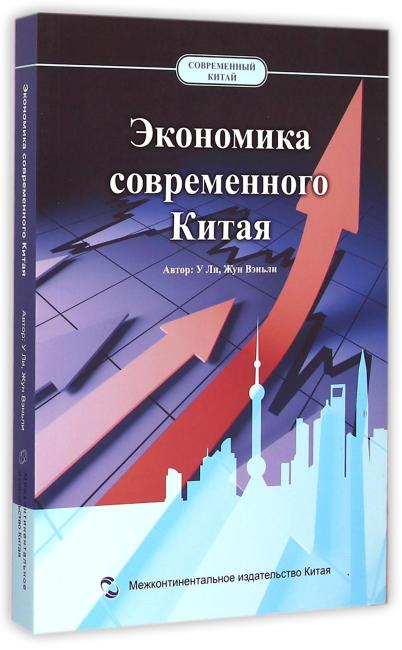 当代中国系列丛书-当代中国经济(俄)