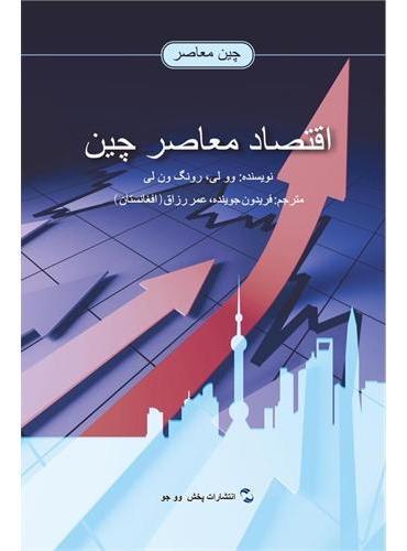当代中国系列丛书-当代中国经济(波斯)