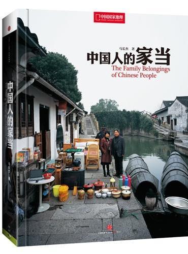中国国家地理—中国人的家当