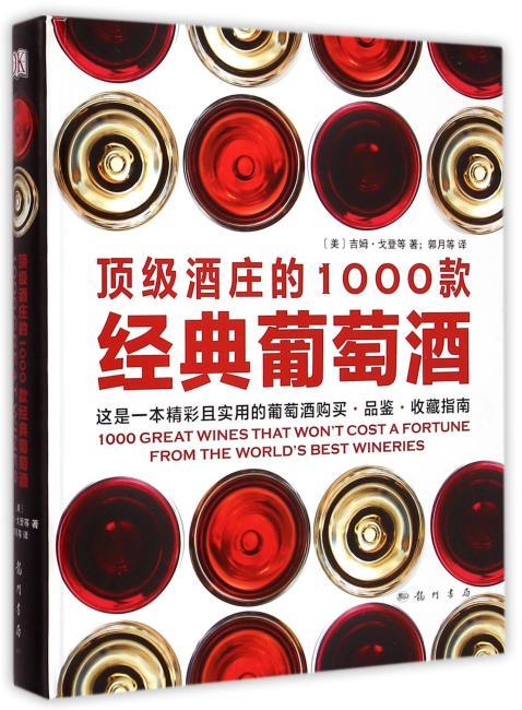 顶级酒庄的1000款经典葡萄酒