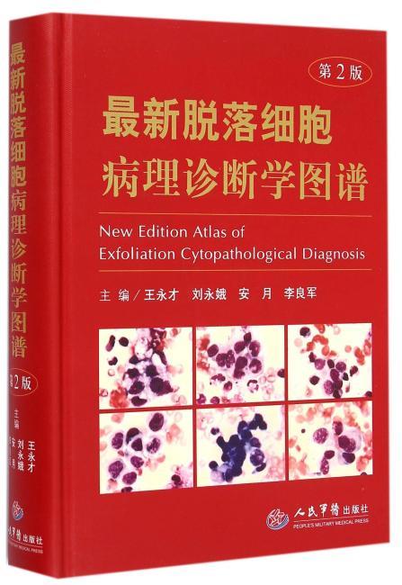最新脱落细胞病理诊断学图谱(第二版)