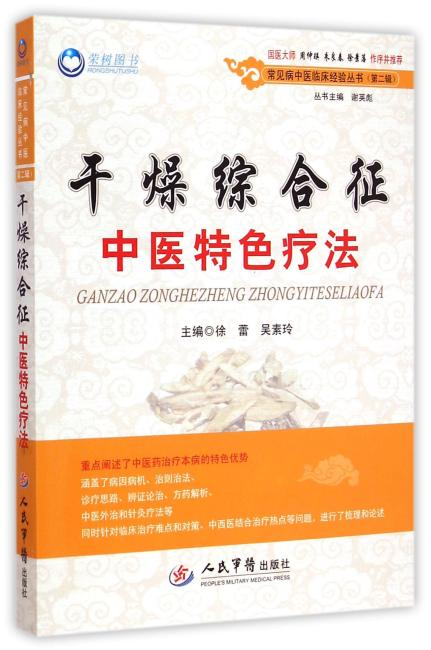 干燥综合征中医特色疗法.常见病中医临床经验丛书(第二辑)