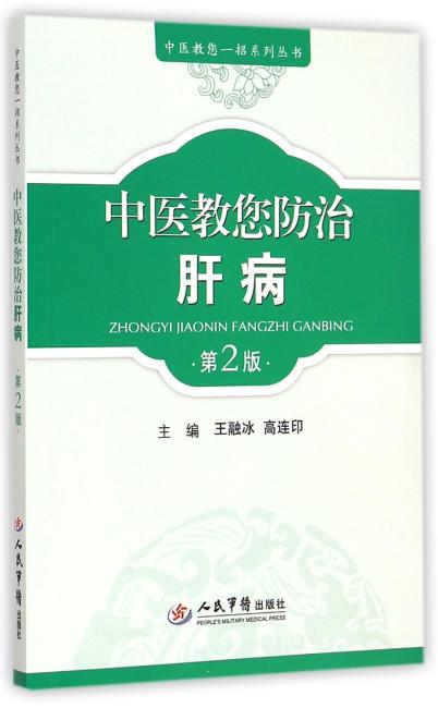 中医教您防治肝病(第二版).中医教您一招系列丛书