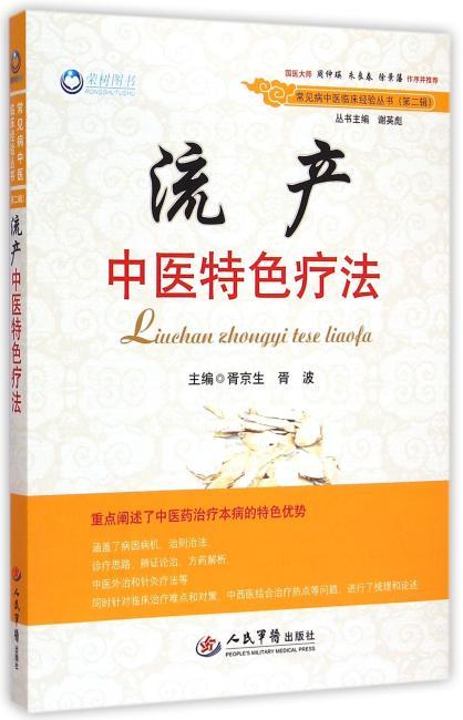 流产中医特色疗法.常见病中医临床经验丛书(第二辑)