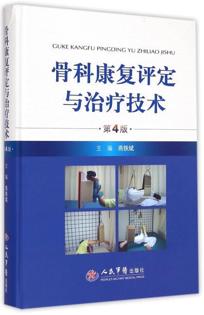 骨科康复评定与治疗技术(第四版)