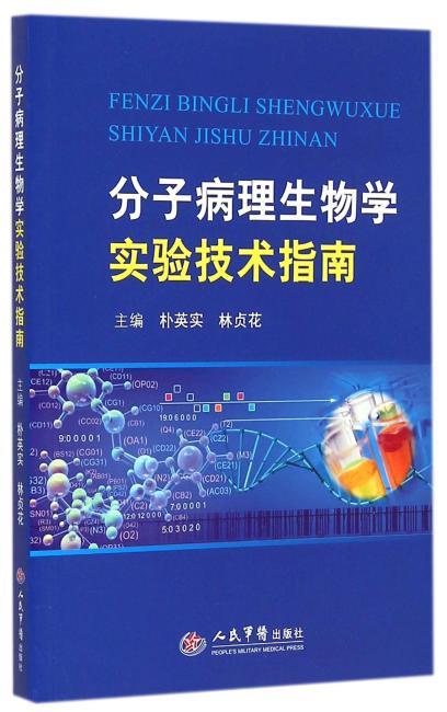 分子病理生物学实验技术指南