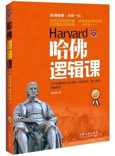 哈佛逻辑课:最新升级版