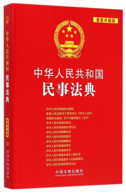 中华人民共和国民事法典:最新升级版