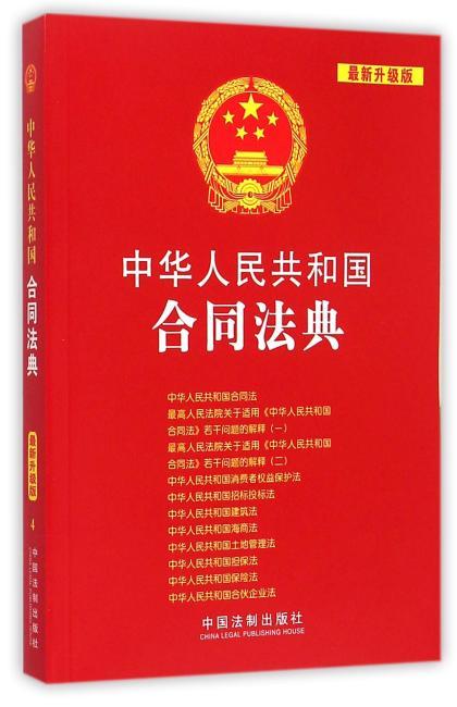 中华人民共和国合同法典:最新升级版